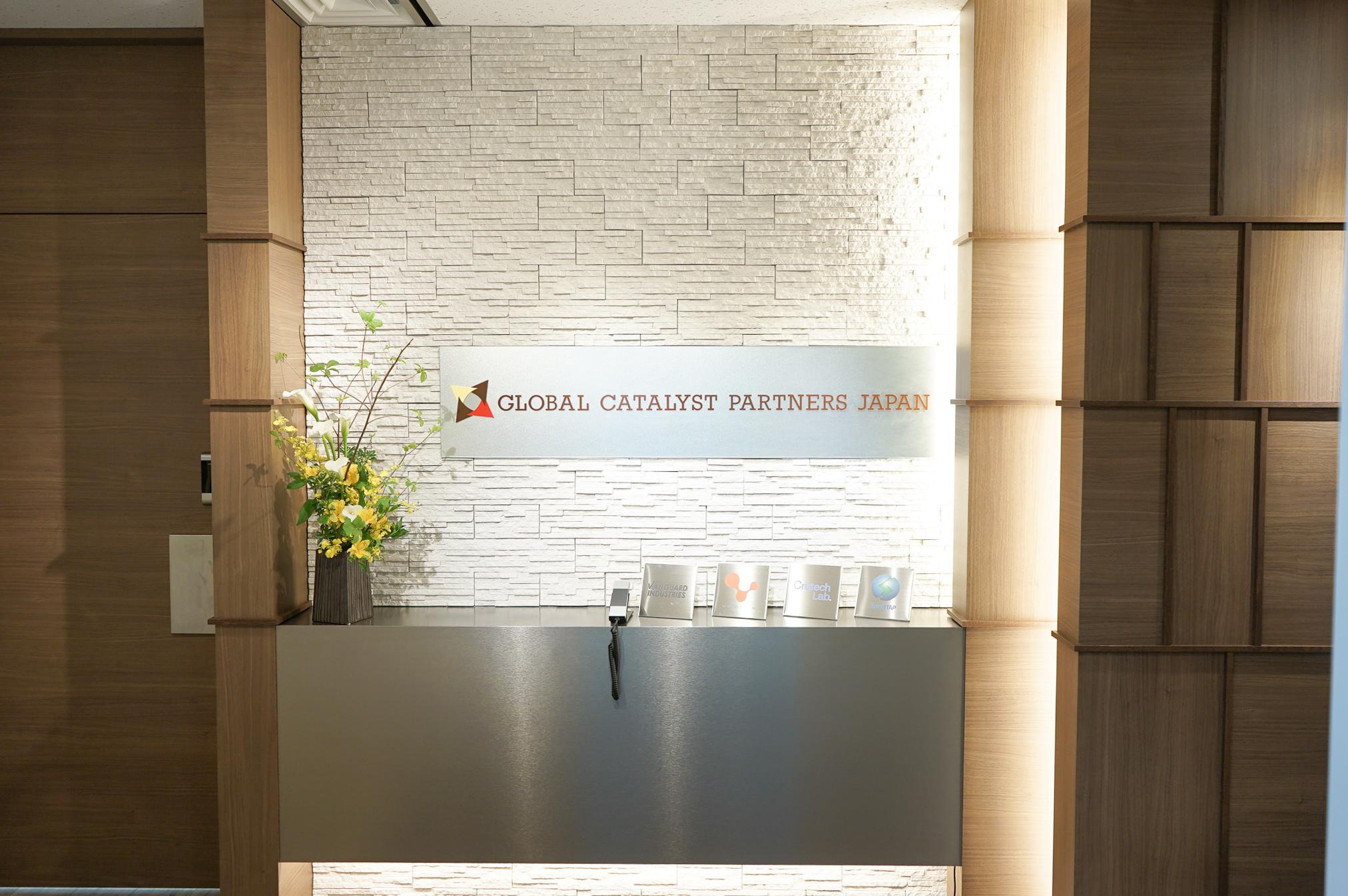 Global Catalyst Partners Japan投資事業有限責任組合 4枚目