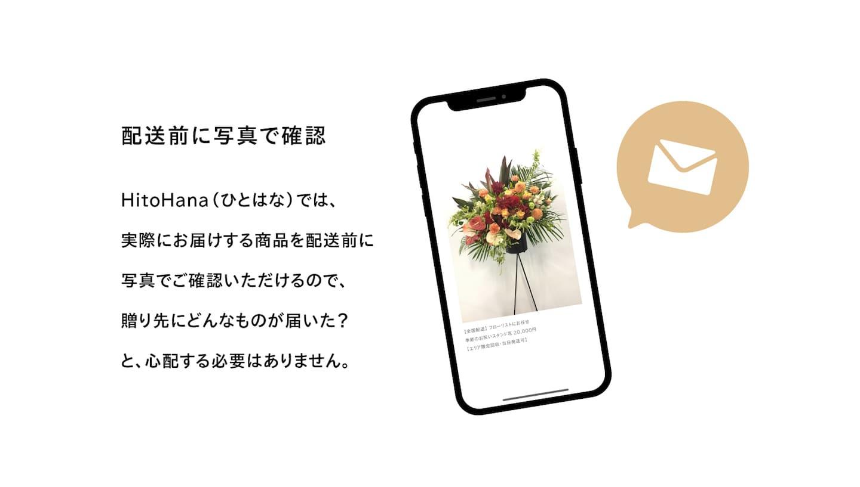 お祝いのお花の写真を配信
