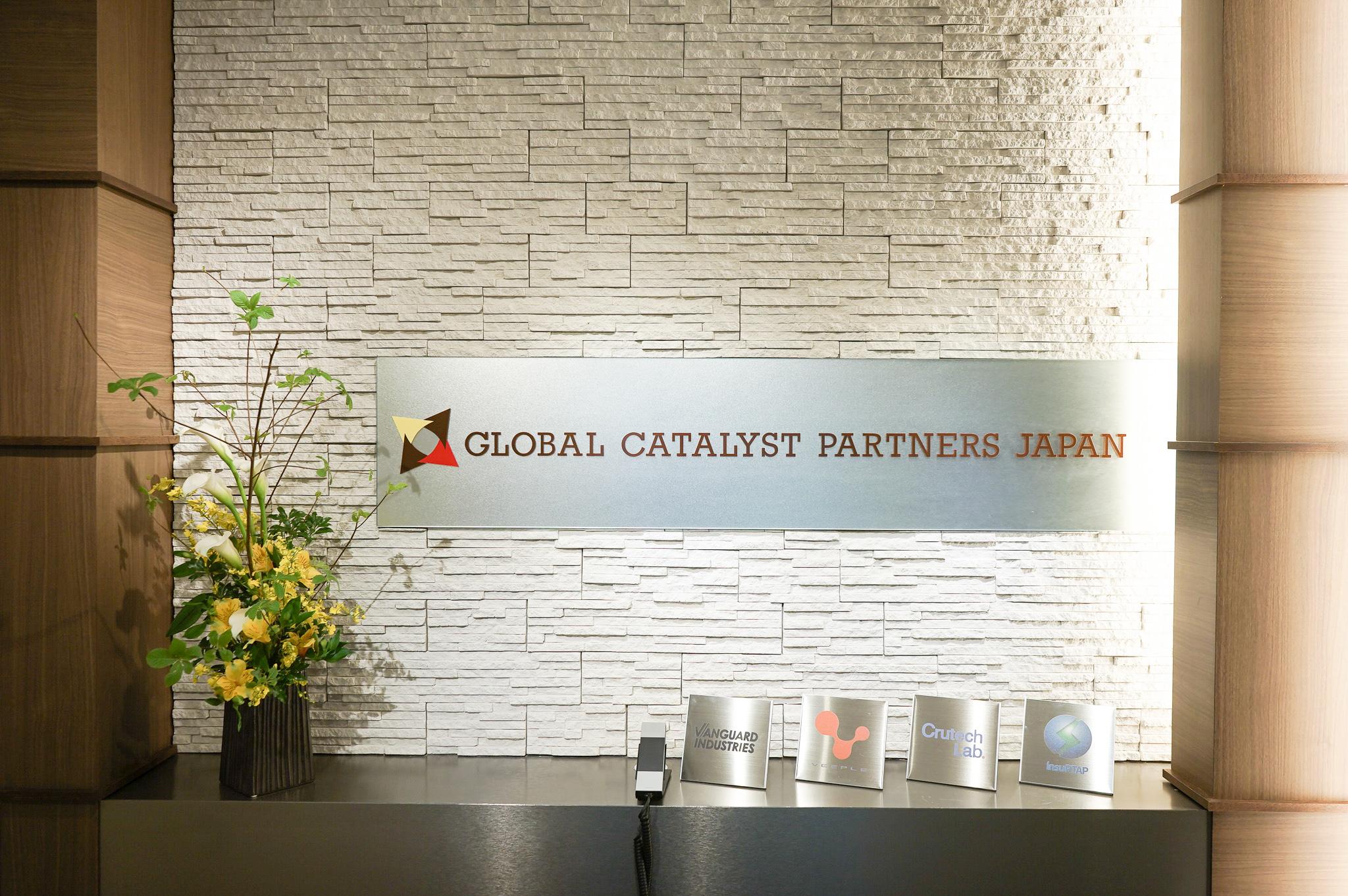 Global Catalyst Partners Japan投資事業有限責任組合