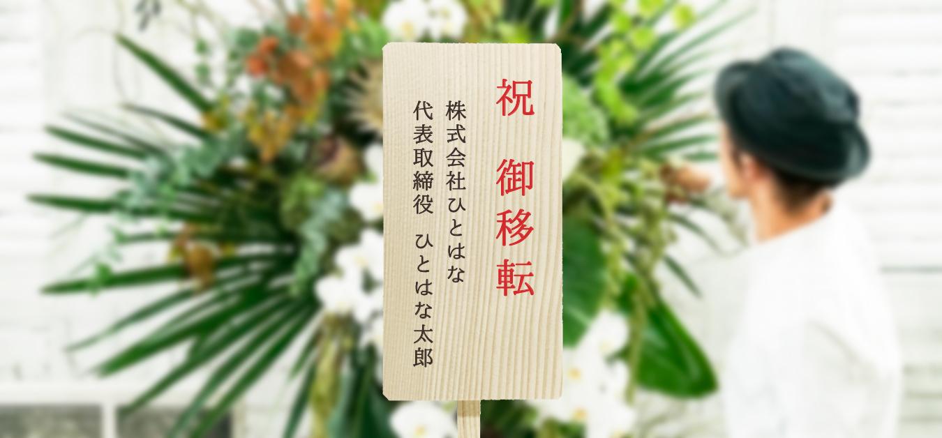 移転祝い - お花と植物のギフト通販 HitoHana(ひとはな)