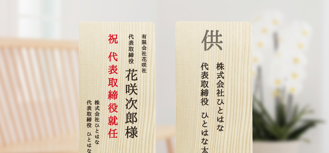 お祝い 立て札 - お花と植物のギフト通販 HitoHana(ひとはな)