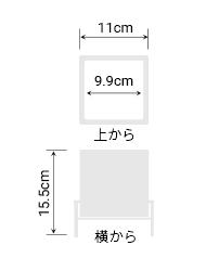 サイズ:外径 11cm、内径 9.9cm、高さ 15.5cm