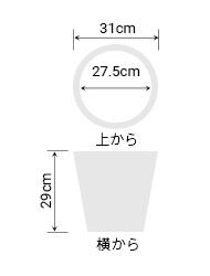 サイズ:外径 31cm、内径 27.5cm、高さ 29cm