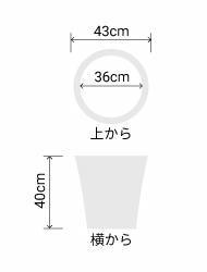 サイズ:外径 43cm、内径 36cm、高さ 40cm