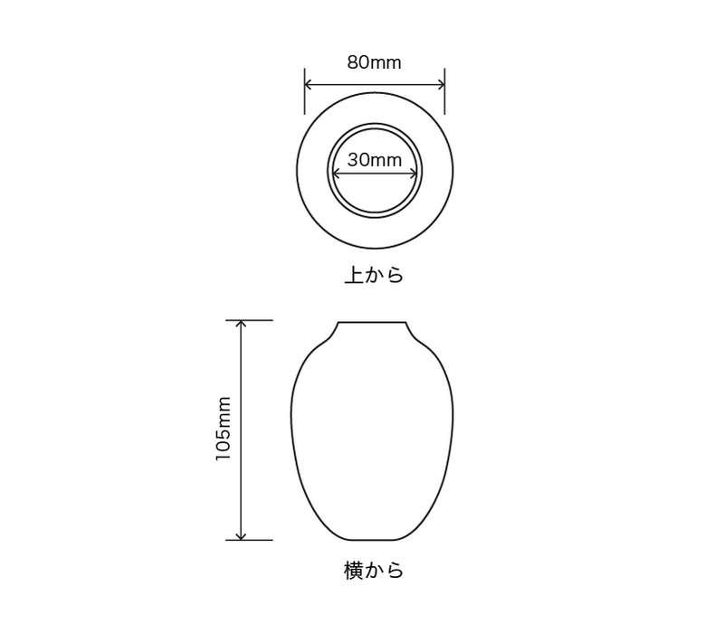サイズ:外径 8cm、内径 3cm、高さ 10.5cm