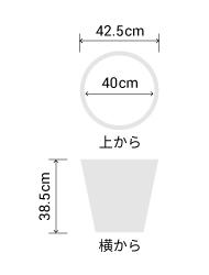 サイズ:外径 42.5cm、内径 40cm、高さ 38.5 cm