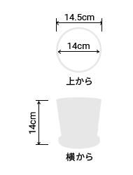 サイズ:外径 14.5cm、内径 14cm、高さ 14cm