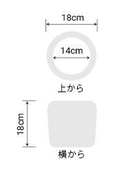 サイズ:外径 18cm、内径 14cm、高さ 18cm