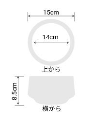 サイズ:外径 15cm、内径 14cm、高さ 8.5cm
