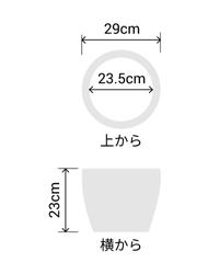 サイズ:外径 29cm、内径 23.5cm、高さ 23cm