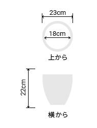 サイズ:外径 23cm、内径 18cm、高さ 22cm