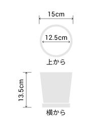 サイズ:外径 15cm、内径 12.5cm、高さ 13.5cm