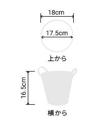サイズ:外径 18cm、内径 17.5cm、高さ 16.5cm