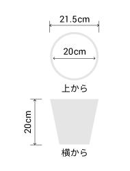 サイズ:外径 21.5cm、内径 20cm、高さ 20cm