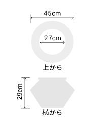 サイズ:外径 45cm、内径 27cm、高さ 29cm
