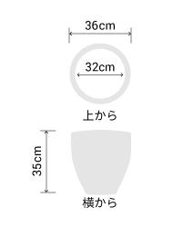 サイズ:外径 36cm、内径 32cm、高さ 35cm