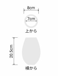 サイズ:外径 8cm、内径 7cm、高さ 20.5cm