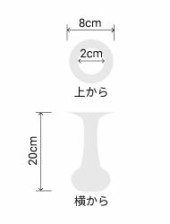 サイズ:外径 8cm、内径 2cm、高さ 20cm