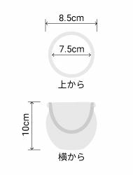 サイズ:外径 8.5cm、内径 7.5cm、高さ 10cm