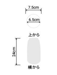 サイズ:外径 7.5cm、内径 6.5cm、高さ 24cm