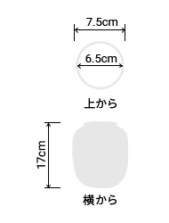 サイズ:外径 7.5cm、内径 6.5cm、高さ 17cm