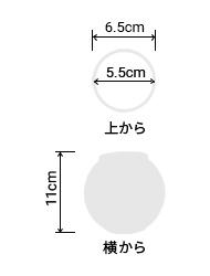 サイズ:外径 6.5cm、内径 5.5cm、高さ 11cm