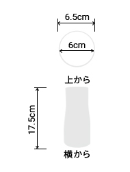 サイズ:外径 6.5cm、内径 6cm、高さ 17.5cm