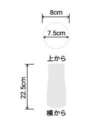 サイズ:外径 8cm、内径 7.5cm、高さ 22.5cm