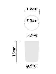 サイズ:外径 8.5cm、内径 7.5cm、高さ 15cm