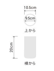 サイズ:外径 10.5cm、内径 9.5cm、高さ 20cm