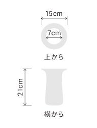 サイズ:外径 15cm、内径 7cm、高さ 21cm