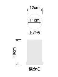 サイズ:外径 12cm、内径 11cm、高さ 19cm