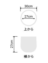 サイズ:外径 30cm、内径 27cm、高さ 27cm