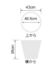 サイズ:外径 43cm、内径 40.5cm、高さ 39cm