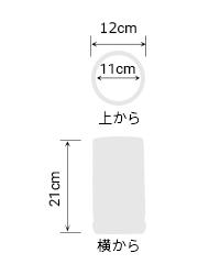 サイズ:外径 12cm、内径 11cm、高さ 21cm
