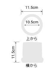 サイズ:外径 11.5cm、内径 10.5cm、高さ 11.5cm