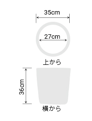 サイズ:外径 35cm、内径 27cm、高さ 36cm