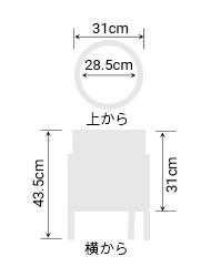 サイズ:外径 31cm、内径 28.5cm、高さ 31cm(スタンド設置時43.5cm)
