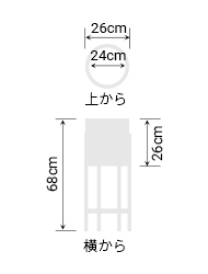 サイズ:外径 26cm、内径 24cm、高さ 26cm(スタンド設置時68cm)