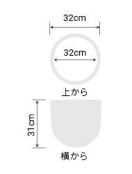 サイズ:外径 35cm、内径 32cm、高さ 31cm