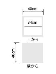 サイズ:外径 40cm、内径 34cm、高さ 40cm