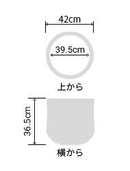 サイズ:外径 42cm、内径 39.5cm、高さ 36.5cm