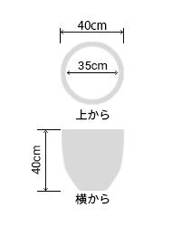 サイズ:外径 40cm、内径 35cm、高さ 40cm