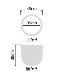 サイズ:外径 45cm、内径 39cm、高さ 38cm