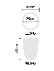 サイズ:外径 35cm、内径 29cm、高さ 45cm