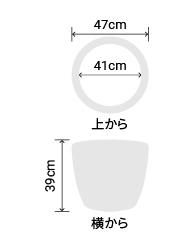 サイズ:外径 47cm、内径 41cm、高さ 39cm