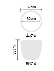サイズ:外径 37cm、内径 32cm、高さ 33cm