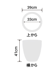 サイズ:外径 39cm、内径 33cm、高さ 41cm