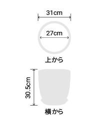 サイズ:外径 31cm、内径 27cm、高さ 30.5cm
