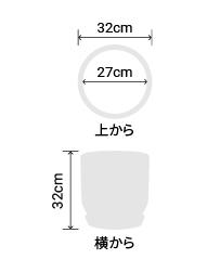 サイズ:外径 32cm、内径 27cm、高さ 32cm